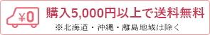 購入5,000円以上で送料無料※沖縄は10,000円以上で送料無料